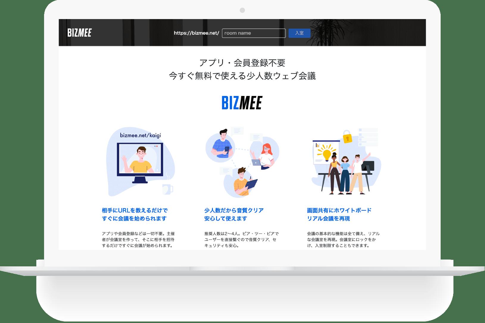 bizmee画面
